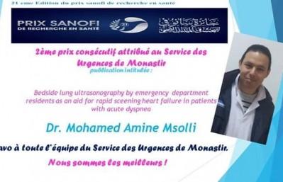 2ème prix consécutif attribué au service des urgences de Monastir
